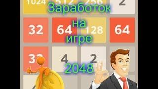 Заработок на игре 2048