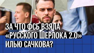 За что ФСБ взяла «русского Шерлока 2.0» Илью Сачкова? Дело основателя Group IB