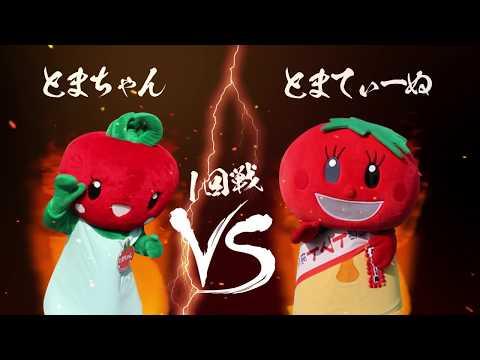 新アトラクション「トマトーナのもりもりトマトーレ」 トマキャラ対決