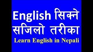 सजिलै अंग्रेजी यसरी बुझौ | How To Learn English Language In Nepali | English Verb,Tense & Grammar