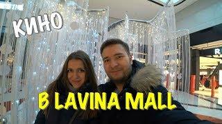 ВПЕРВЫЕ ИДЕМ В КИНО ПОСЛЕ РОЖДЕНИЯ РЕБЕНКА | LAVINA MALL