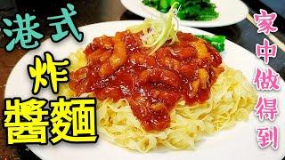 〈 職人吹水〉 港式 炸醬麵  生麵點樣去除鹼水? 好味 京都炸醬 點樣做? 當中秘技 記得保存和分享  Hong Kong Style Fried Noodles