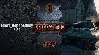 EpicBattle #149: Exort_nepobedimyj / E 50 [World of Tanks]