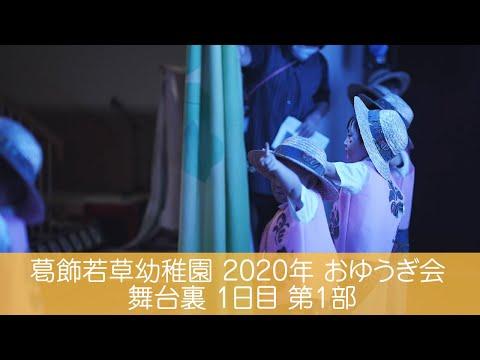 葛飾若草幼稚園 おゆうぎ会の舞台裏 1日目 第1部(2020/11/28)