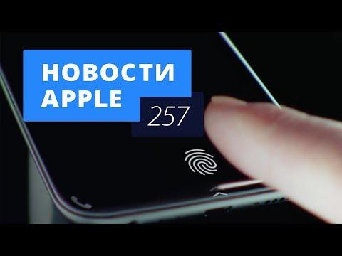 Новости Apple, 257 выпуск: разноцветный iPhone и Touch ID в дисплее (видео)