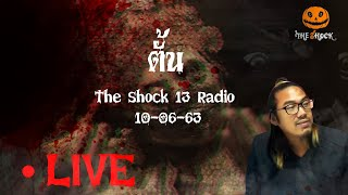 The Shock เดอะช็อค Live 10-6-63 ( Official By The shock ) ตั้น อินดี้ l The Shock 13