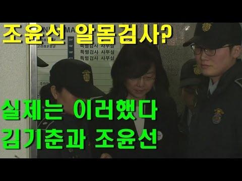조윤선 알몸검사? 실제는 이러했다.김기춘과 조윤선 - YouTube