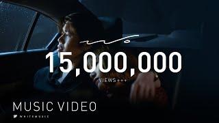 พอ - Atom ชนกันต์ [Official MV]