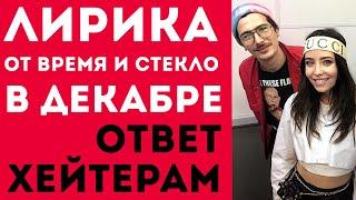 Лирика от Время и Стекло в декабре + Ответ хейтерам