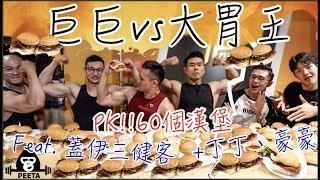 巨巨vs大胃王-60個漢堡挑戰|ft. 蓋伊、丁丁、豪豪、三健客|30萬訂閱感謝祭