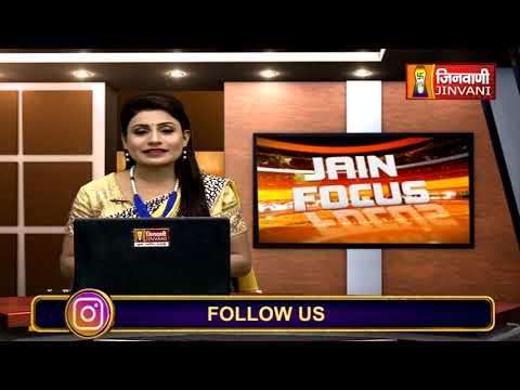 Jain Focus | जैन फोकस 21 -September- 2019 | जैन जगत से जुड़ी हर धार्मिक खबर