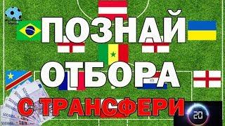 ФЛАГ ТИМ: ПОЗНАЙ ФУТБОЛНИЯ ОТБОР + ТРАНСФЕРИ (ЧАСТ 3) / FLAG TEAM - GUESS THE FOOTBALL TEAM (PART 3)