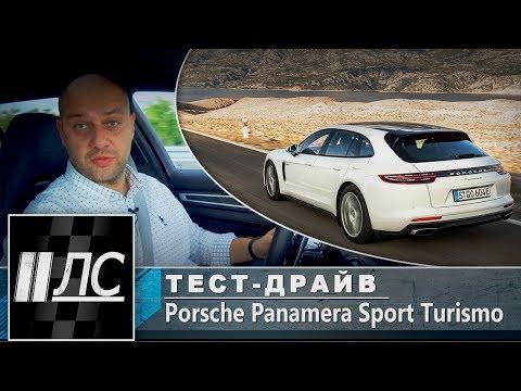 Porsche Panamera Sport Turismo Универсал класса E - тест-драйв 2
