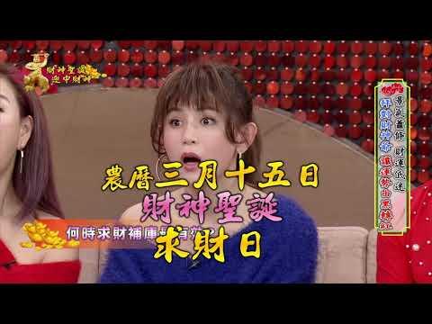 戊戌年財神聖誕 迎中財神-05