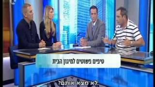 """ארגון המנעולנים בישראל בתכנית סודות הנדל""""ן"""