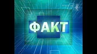 Факт-новини :випуск| Телеканал Новий Чернігів
