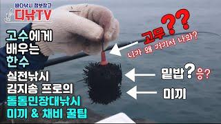 고수에게 배우는 한수 - 김지송 프로의 돌돔민장대낚시 미끼 & 채비 꿀팁