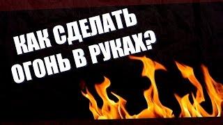 КАК СДЕЛАТЬ ОГОНЬ В РУКАХ? Огненная пена!