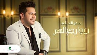 تحميل اغاني Hatem Aliraqi ... Rooh Erjaa Lhom - Lyrics Video | حاتم العراقي ... روح إرجع إلهم - بالكلمات MP3
