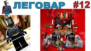 LEGO Ninjago 2018, Чизбургер Star Wars и Marvel