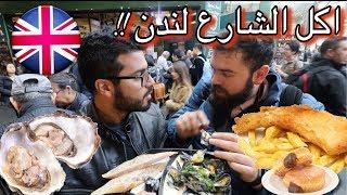 اكل الشوارع في لندن 🇬🇧 - اكلنا قنفذ البحر ني !! | London Street Food - borough market