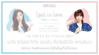 [THAISUB] Lost In Love (유리아이) - Girls' Generation (Tiffany & Taeyeon)