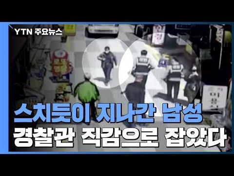 '수상한 낌새' 느낀 경찰의 추격...잡고 보니 살인 용의자