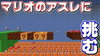 【マインクラフト】マリオのアスレチックを駆けぬける!!