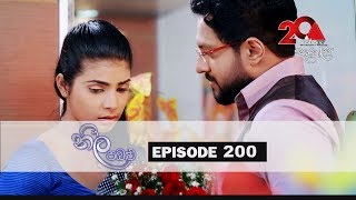 Neela Pabalu | Episode 200 | 15th February 2019 | Sirasa TV