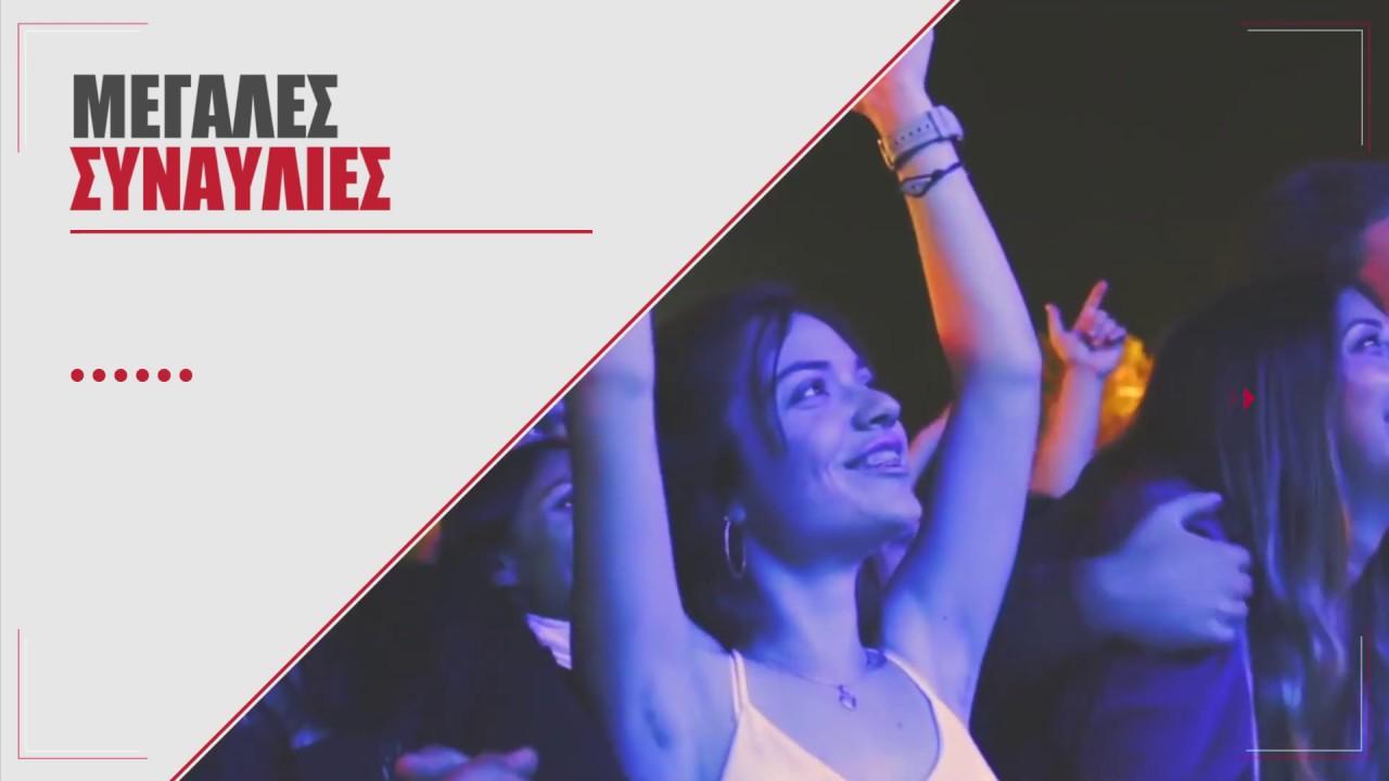 45ο Φεστιβάλ ΚΝΕ - Οδηγητή Θεσσαλονίκη