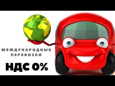 НДС нулевая ставка. Налоги и бухгалтерский учет транспортно-экспедиторской деятельности