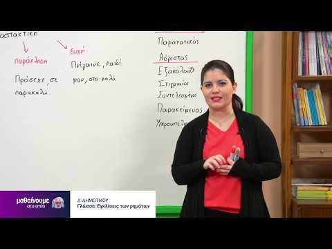 Γλώσσα | Εγκλίσεις των ρημάτων | Δ' Δημοτικού Επ. 30