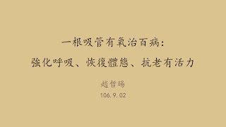 20170902岡山講堂-趙哲暘「一根吸管有氧治百病:強化呼吸、恢復體態、抗老有活力」-影音紀錄