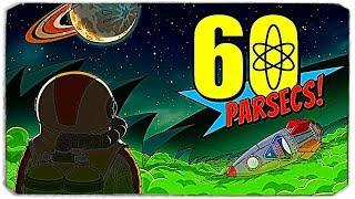60 СЕКУНД В КОСМОСЕ - 60 ПАРСЕК - 60 PARSECS