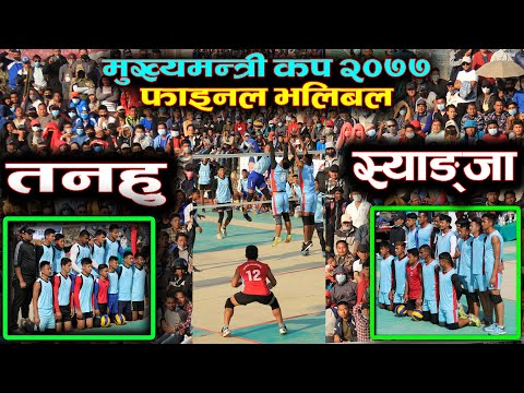 New Volleyball Final Syangja vs Tanahun || Pokhara Rangasala ||Gandaki CM Cup 2021|| Volleyball 2077