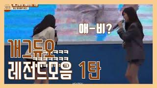 [다비치] 개그듀오 레전드 모음 1탄