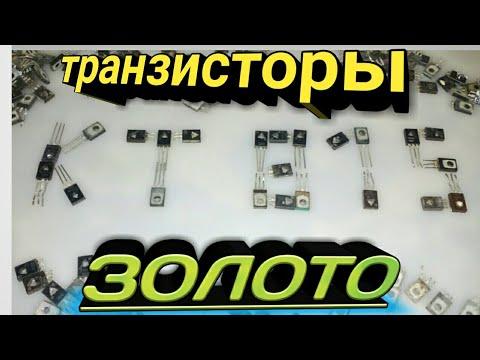 Сколько золота в 300шт. транзисторах кт-814-817 и  им подобных.афинаж.