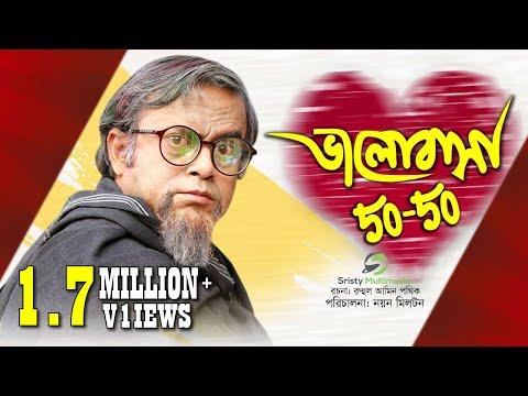 Download valentine day natok 2019 | Valobasa 50-50 | ভালোবাসা ৫০-৫০ | Akhomo Hasan | New Bangla Natok HD Mp4 3GP Video and MP3