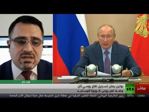 العرب اليوم - شاهد: بوتين يُعلن تسجّيل لقاح روسي ثان ضد فيروس