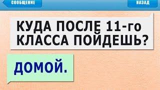 35 МИНУТ САМЫХ УПОРОТЫХ СМС СООБЩЕНИЙ и ОПЕЧАТОК T9, часть 1