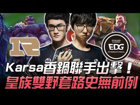 RNG vs EDG RNG開大招!Karsa香鍋首次聯手出擊 皇族雙野套路史無前例!Game3