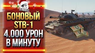 БОНОВЫЙ STB-1 - 4.000 УРОН В МИНУТУ!
