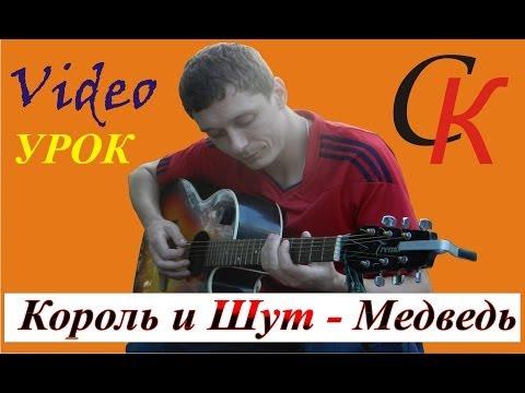 Как играть Король и Шут - МЕДВЕДЬ / АККОРДЫ БОЙ / разбор на гитаре