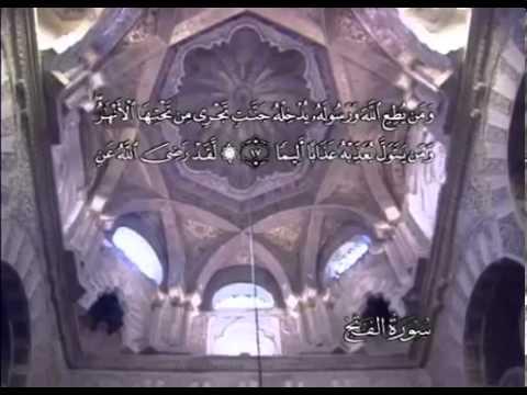 Сура Победа <br>(аль-Фатх) - шейх / Абдуль-Басит Абдус-Сомад -