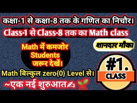 Class -1 से class -8 तक के Math का निचौर|basic math in hindi|basic math for all competitive exams