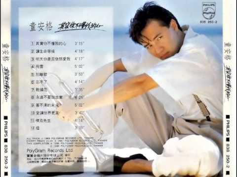 TinTinPiano Mobile Sheet Music Download - [簡譜]-童安格 - 其實你不懂我的心(附和弦 歌詞)