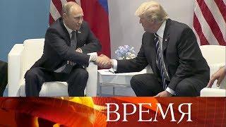 Более двух часов продолжалась первая личная встреча Владимира Путина иДональда Трампа насаммите.