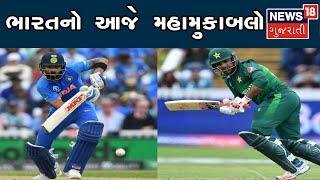 India vs Pakistan | WC 2019: Rain In Focus As Kohli & Co. Eye Win In Manchester Blockbuster