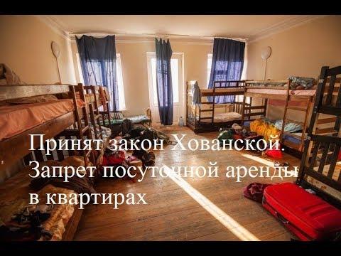Принят закон Хованской Запрет посуточной аренды в квартирах