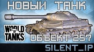 World of Tanks: Новый танк Объект 257